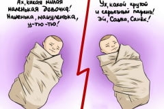 devochka_vs_malchik_4