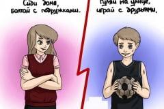 devochka_vs_malchik_6