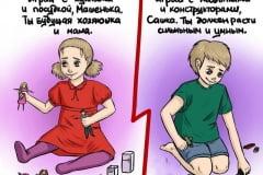 devochka_vs_malchik_8