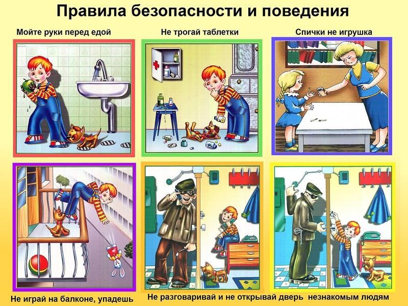 Техника безопасности для детей