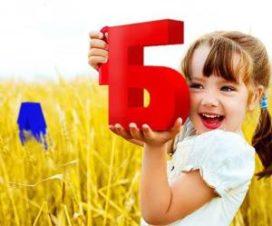 Ребенок с буквой