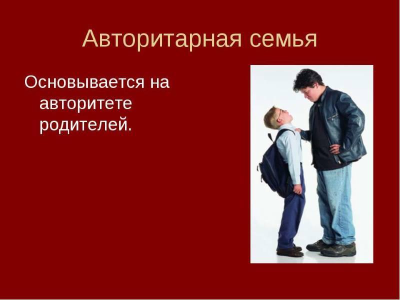 Авторитарная семья