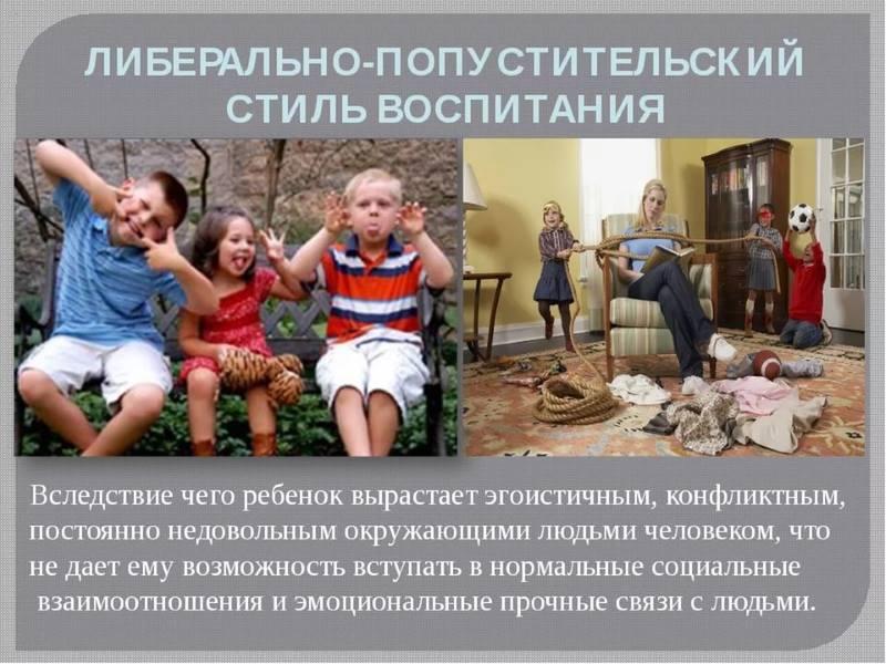 Либеральный стиль поведения в семье