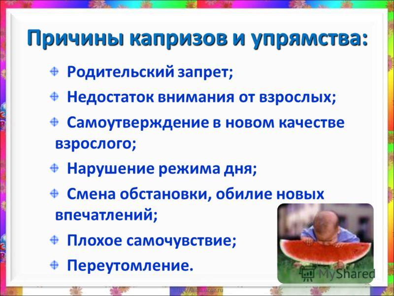 Причины капризов и стерек у детей