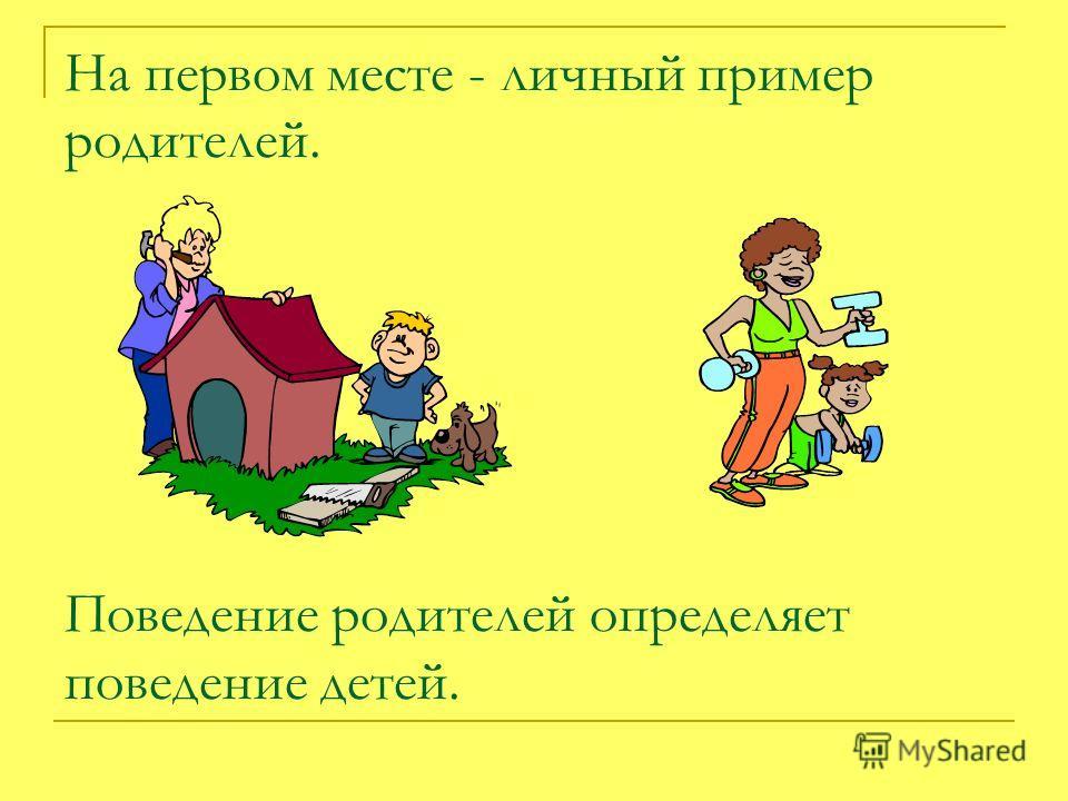 Личный пример родителей