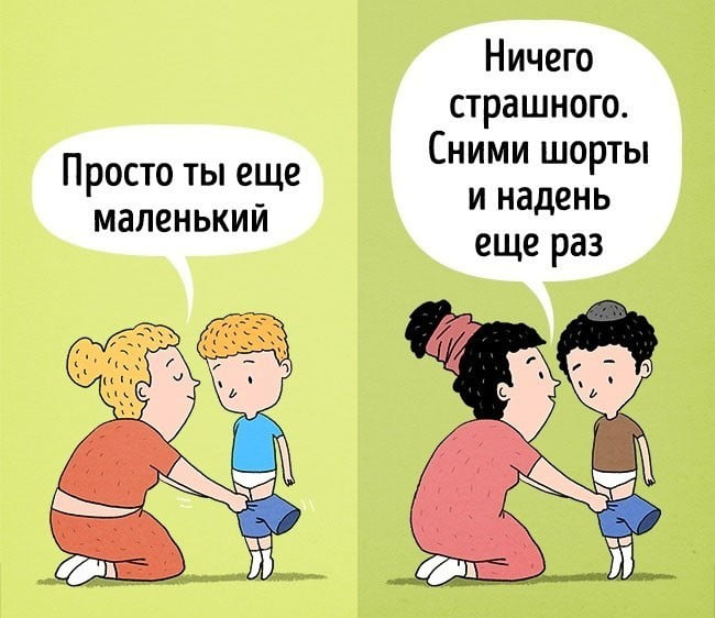 Поддержка мамой ребенка